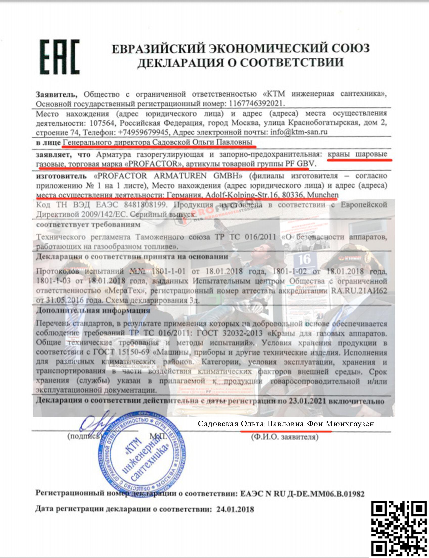Профактор Сантехника Садовская