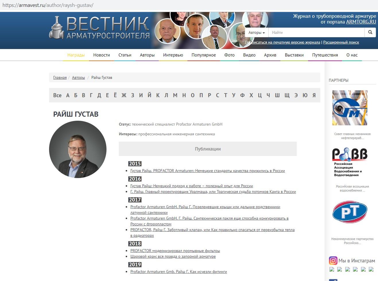 Профактор сантехника - страница Густава Райша в 2019 году