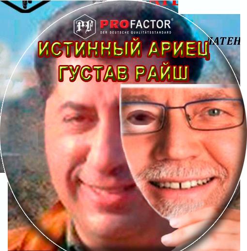 Профактор новый стандарт Арийца - Густав Райш Аллахверди