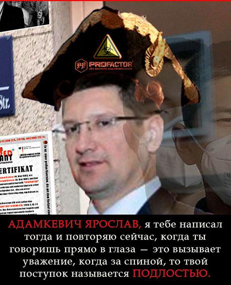 Профактор сантехника Адамкевич Ярослав Иванович