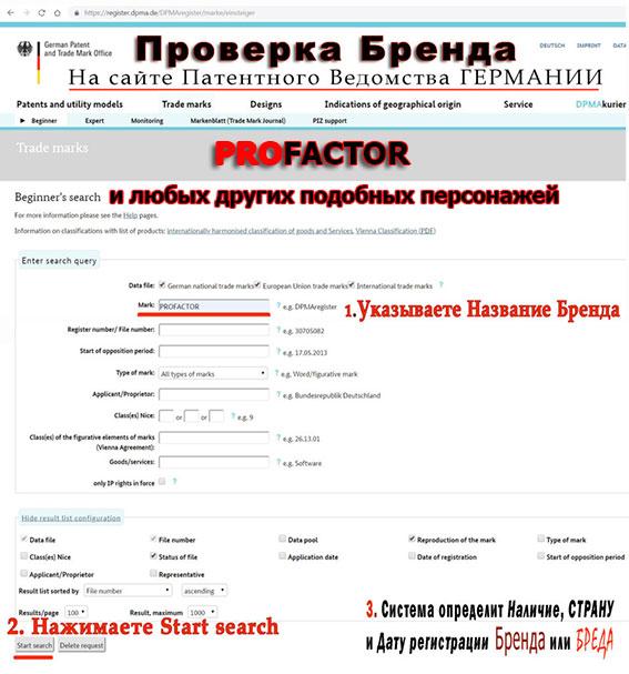 Профактор-сантехника-проверка-бренда