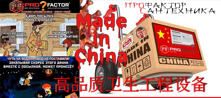 Профактор - сделано в Китае